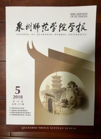 《泉州师范学院学报》2018年第5期