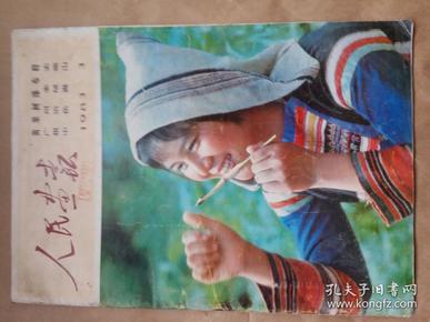 人民画报(1983-3)