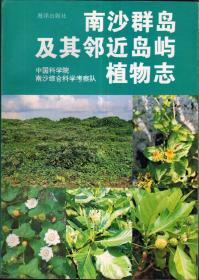 南沙群岛及其邻近岛屿植物志
