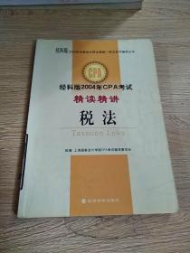 2004年注册会计师全国统一考试系列辅导丛书——经科版2004年CPA考试精读精讲:税法