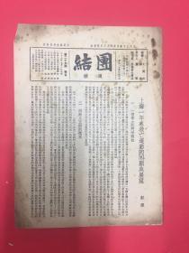 1938年(团结)第25期,上海一年来救亡运动的问题与展望,上海学生救运的任务,