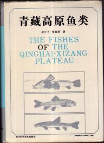 青藏高原鱼类志(作者签赠本)
