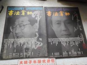 书法赏评 1999年第1,2,3,4期   四本合售