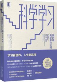 科学学习:斯坦福黄金学习法则    9787111597995