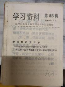 《学习资料 第25辑》中国共产党万岁——纪念中国共产党四十八周年
