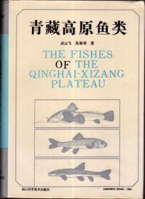 青藏高原鱼类志