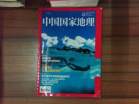 中国国家地理 2017.02 总第676期·.--..