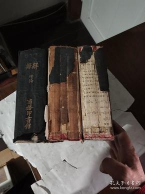 辞源上下续编,民国四年版,8架4排