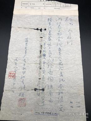 1958年,安吉丰厂农业社关于发掘东汉古墓葬的收据,白哲士盖章