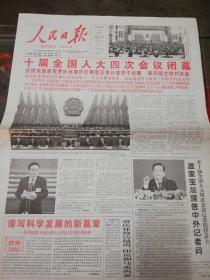 【报纸】人民日报 2006年3月15日【十届全国人大四次会议闭幕】【把一切献给党的人:吴运铎】【套红】
