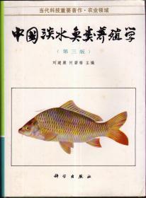 中国淡水鱼类养殖学(第三版)
