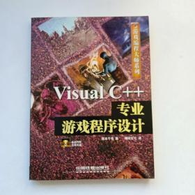 Visual C++专业游戏程序设计——游戏编程大师系列