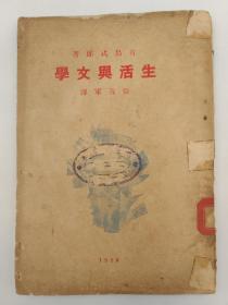 生活与文学 (新文学 初版 1929年6月 只印三千册)