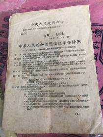 中央人民政府命令1951年