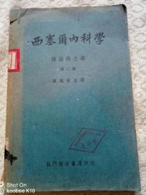 西塞尔内科学—传染病之部(第二册)【馆藏】