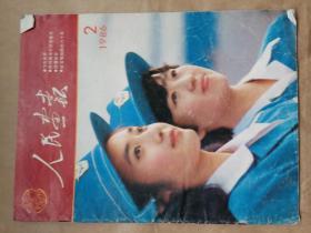 人民画报  (1986-2)