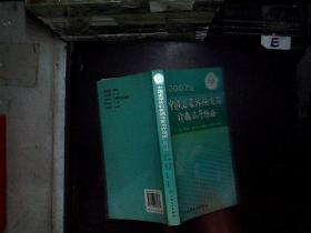 中国泌尿外科疾病诊断治疗指南(2007版)....