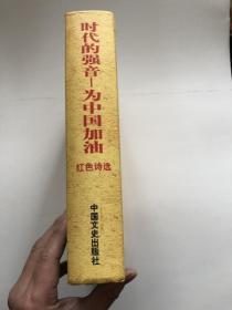 时代的强音-为中国加油&红色诗选&红色收藏&红色书刊&包邮
