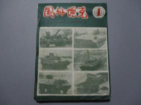 国外坦克(1986年1-6期合售)