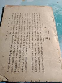 民国时期期刊《铁道公报》第一期创刊号