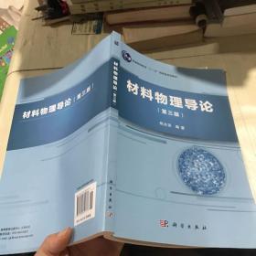 材料物理导论(第3版)