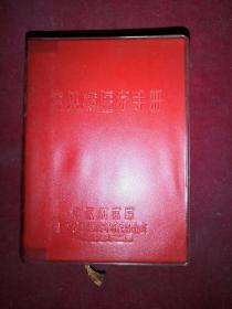 常见病医疗手册 (64开塑料皮)毛语录 林提全