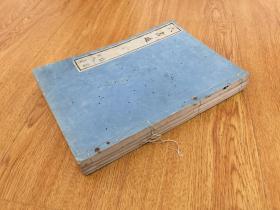 安永四年(1775年)和刻《六书通(集古印篆)》四卷四册全