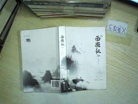 西游记   (下)