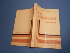 中医文献检索与利用-87年一版一印