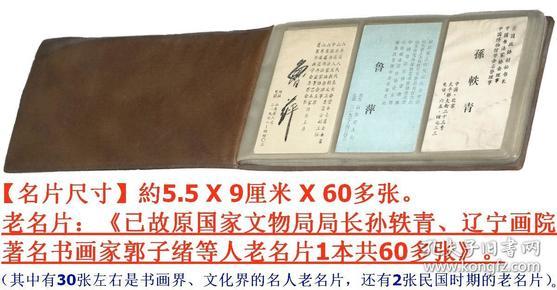名人老名片:《已故原国家文物局局长孙轶青、辽宁画院著名书画家郭子绪等名人的老名片原件共60多张》。【名片尺寸】每张大约5.5 X 9厘米 X 60多张。