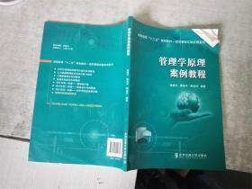 管理学原理案例教程