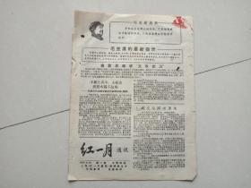 1967年 红一月通讯 第一期 创刊号