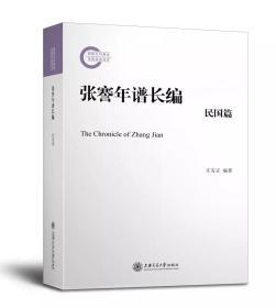 张謇年谱长编 (民国篇 16开平装 全一册)