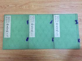 1948年日本出版《插花百规》存三册,惜缺一册,全彩印插花图版,非卖品