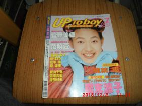 Up to boy 偶像美女写真杂志 1997年7月 Vol.26