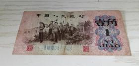 中国人民银行第三套人民币 壹角 1角 1962年 蓝三冠 VII VIII VIII 0877624