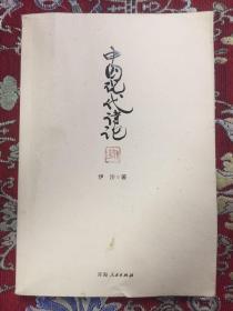 中国现代诗论  青海人民出版社