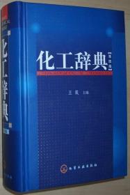 化工辞典(第四版)  库存新书/9.5成新