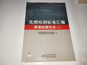 无损检测标准汇编:表面检测方法(下)