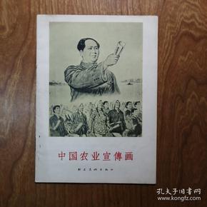 中国农业宣传画(极好品)