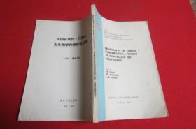 中国石炭纪    二叠纪古生物学和地层学文献