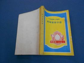 广东省海南人民医院药物制剂手册