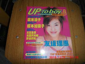 Up to boy 偶像美女写真杂志 1997年8月 Vol.27