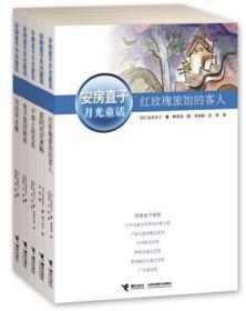安房直子月光童话系列(全5册) (日本著名女性童话作家、童话大师经*作品)
