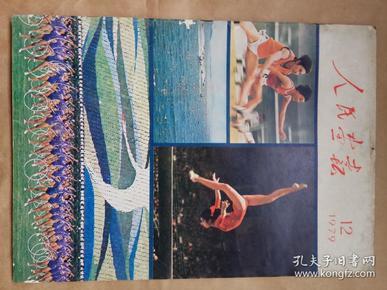 人民画报(1979-12)