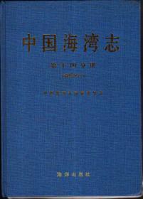 中国海湾志(第十四分册)重要河口 印数仅800册