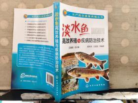 淡水鱼高效养殖与疾病防治技术(2019.1重印)