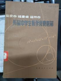 《北京市 福建省 福州市 历届中学生数学竞赛题解》