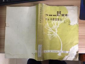 计算机程序设计技巧 第二卷.半数值算法【仅印1000册】