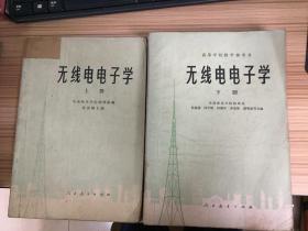 无线电电子学 上下两册全